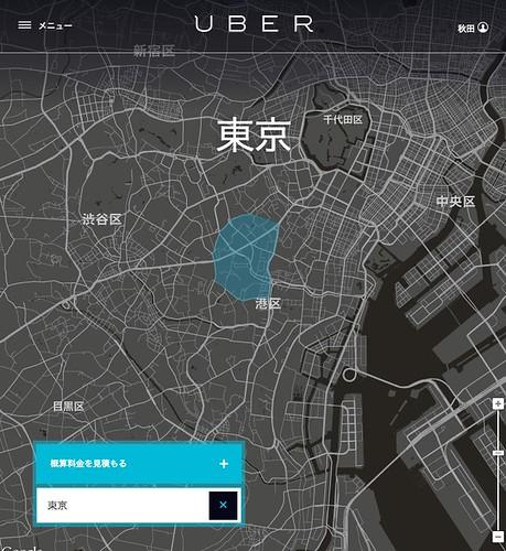 Uber - 東京