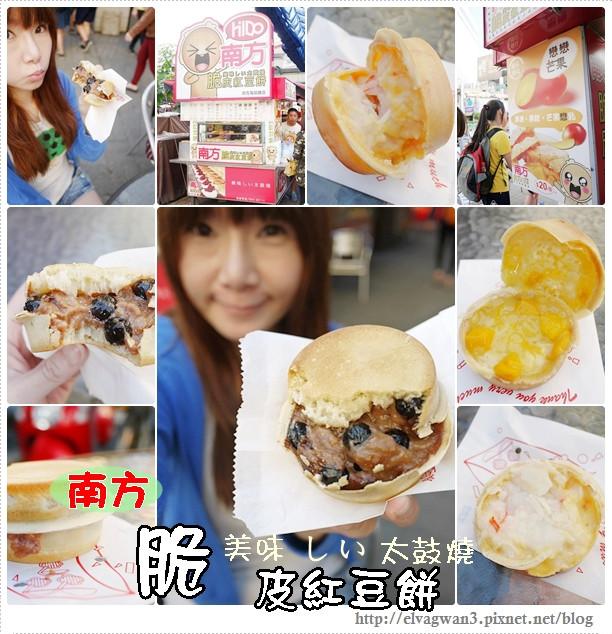 台南-南方公園-美食廣場-脆皮紅豆餅-創意多口味-1