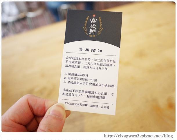 台南富盛號碗糕魚羹-國華街-14