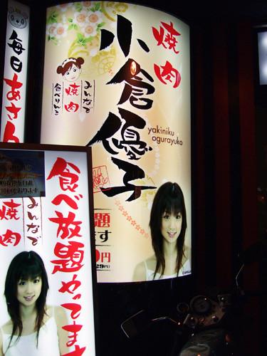 小倉優子燒肉店