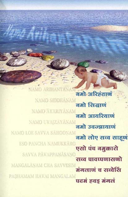 Jain Navkar Mantra http://www.flickr.com/photos/jainsquare/5698941758/