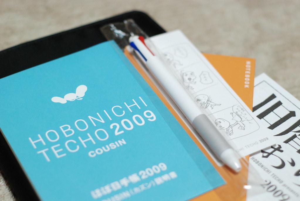 HOBONICHI TECHO COUSIN 2009 review