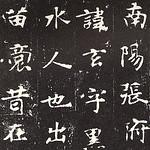 北魏   張黒女墓誌銘(ちょうこくじょぼしめい)