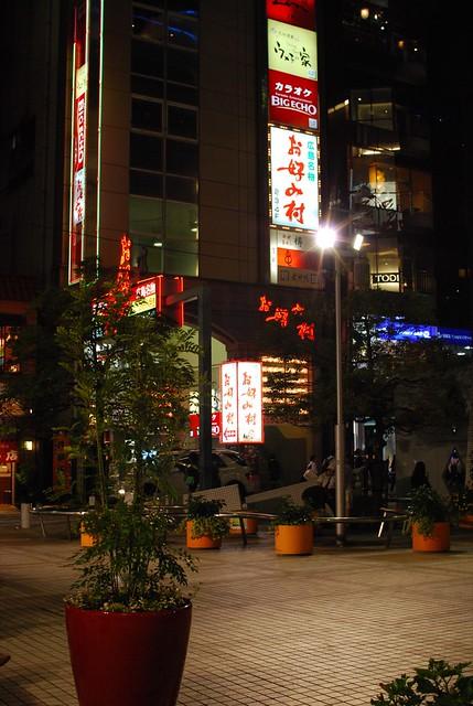 Photo:Alice Garden Hiroshima 01d.JPG By midorisyu