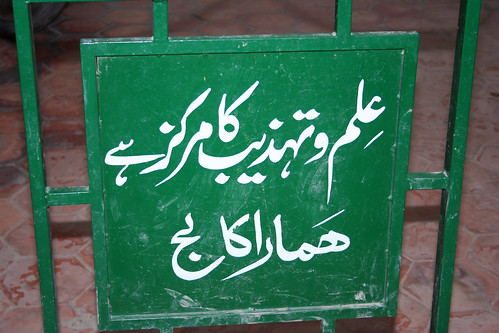 pakistan college university peshawar islamia