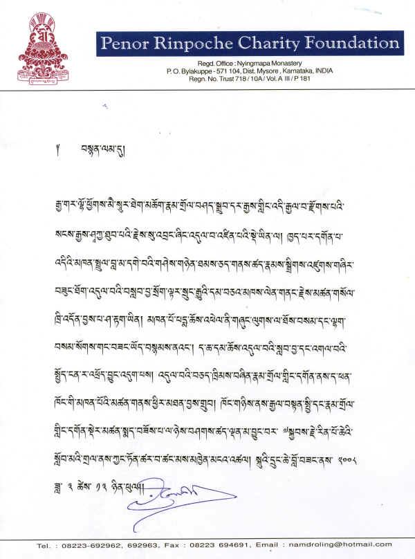 南卓林寺對《貝瑪千貝》事件公開聲明書/藏文版