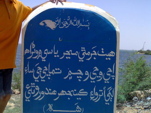 Shah Latif Poetry in Sindhi http://www.flickr.com/photos/25335363@N05/2705732763
