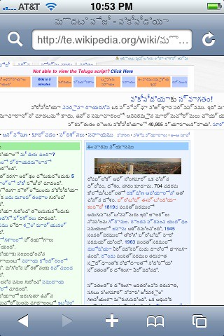 Telugu on iPhone