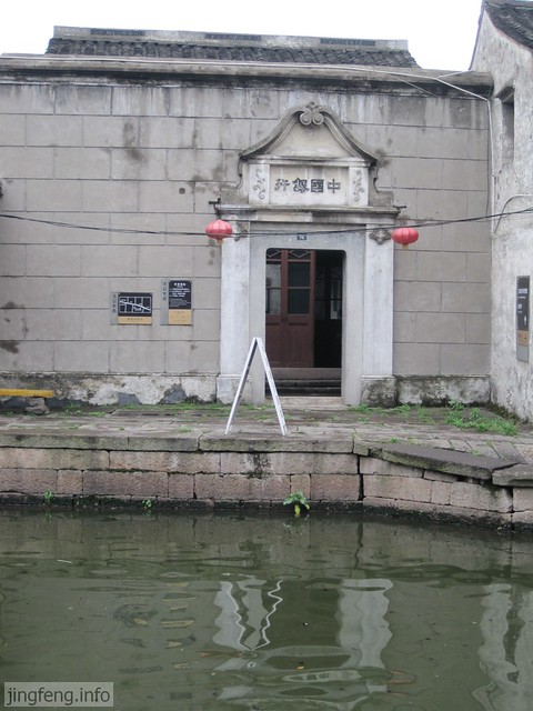 安昌古镇 银行
