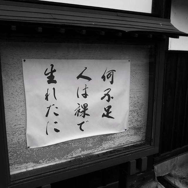 Photo:20080426 Tsumago 09 (一茶) By BONGURI