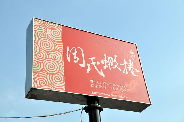 台南安平周氏蝦捲