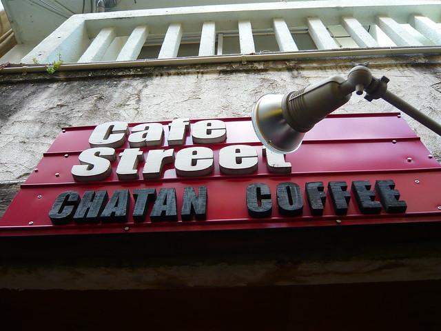 從書上看到的Cafe Street,躲在牧志市場裏