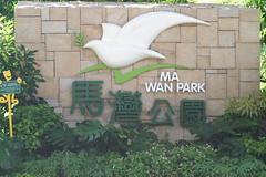 Ma Wan Park