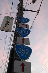 R121,R293,R352 Signboard,we call onigiri.