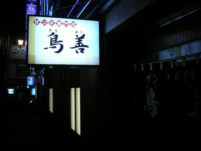 Photo:ザンギ専門店 鳥善(冬の釧路・厚岸) Kushiro Trip (East Hokkaido) By jetalone
