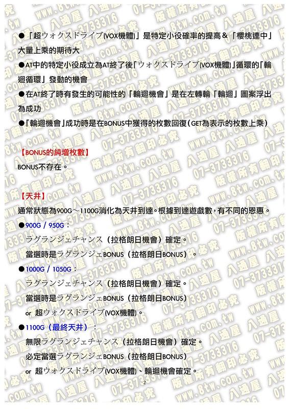 S0193輪迴的拉格朗日 中文版攻略_Page_03