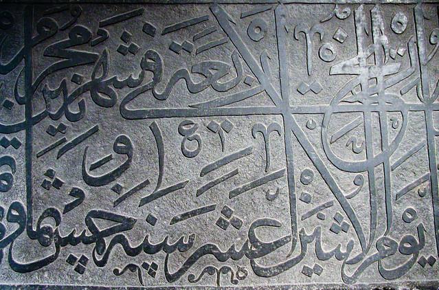 bk007 islamic calligraphy british museum london 2005