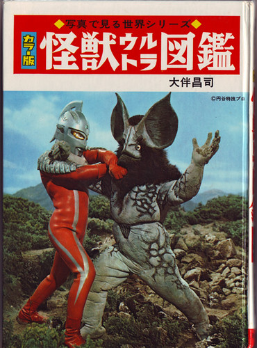 Ultraman Monster Ultra Picture Book Front Cover