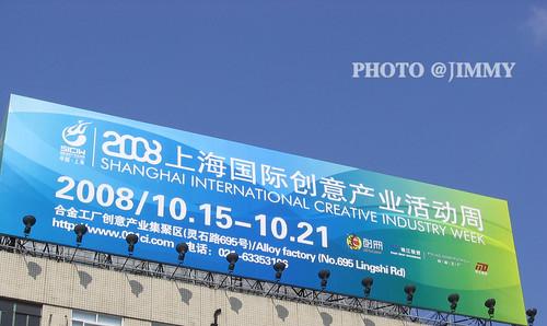上海国际创意产业活动周001