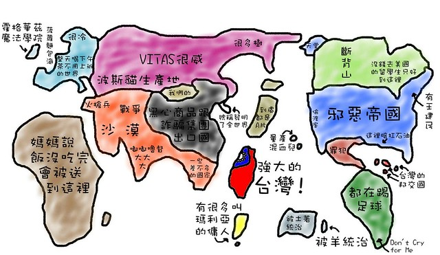 台湾人眼中的世界地图