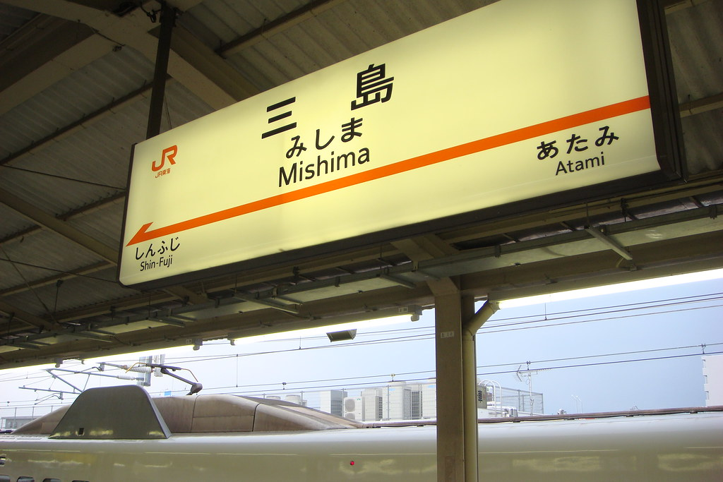 JR Mishima Station