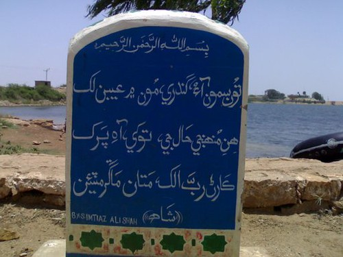 Shah Latif Poetry in Sindhi http://www.flickr.com/photos/25335363@N05/2706551078