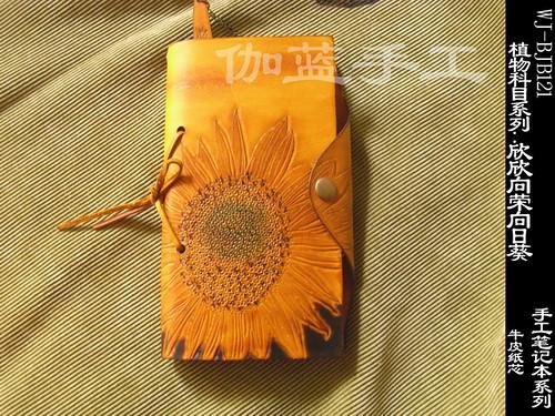 leather notebook handmade sunflower 笔记本 bookmark 向日葵 手工 书签 牛皮 伽蓝 samgharama oxhide