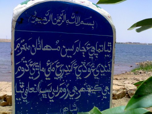 Shah Latif Poetry in Sindhi http://www.flickr.com/photos/25335363@N05/2706551152