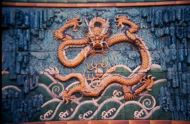 Nine Dragon Wall: Nine Dragon Wall, Forbidden City, Beijing, China, 1980