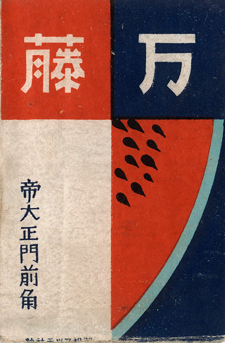 japanese matchbox label