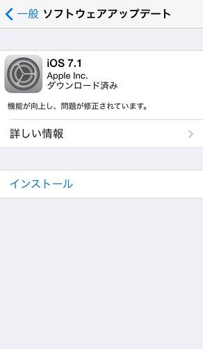 iOS7.1_140311