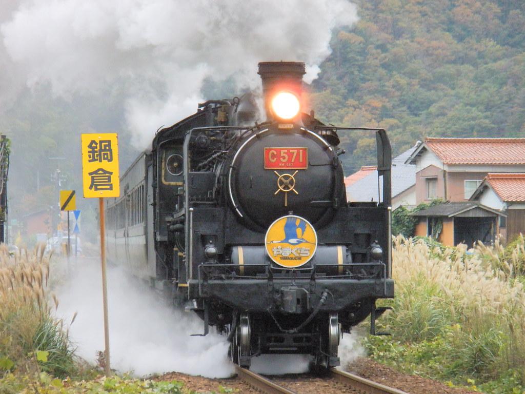 C57 in Yamaguchi