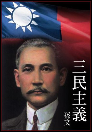 The Republic Of China 1th President Dr Sun Yat Sen
