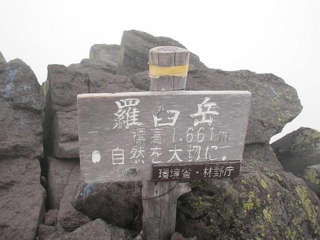 Photo:羅臼岳山頂(1,661m) Mountaintop of Mt.Rausudake By:jetalone