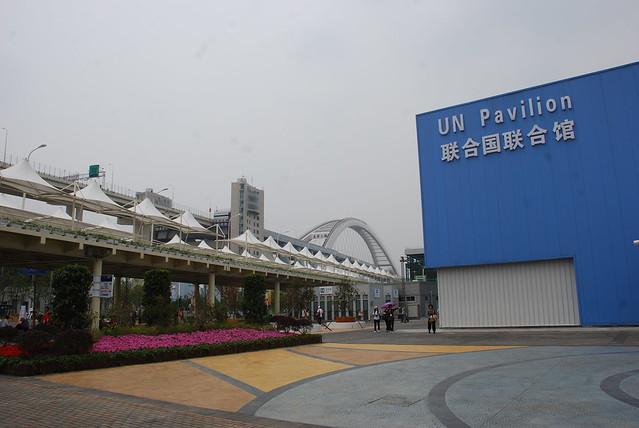 UN Pavillion  EXPO 2010年 Weltausstellung 上海世界博览会 Shànghǎi shìjiè bólǎnhuì