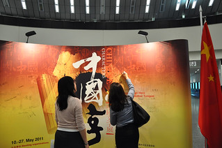 "Festive opening of the exhibition ""The Chinese Character"" on the occasion of the UN Chinese Language Day"