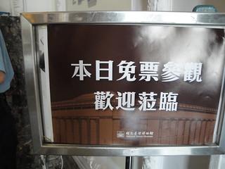Image of National Taiwan Museum near Taipei. 國立臺灣博物館 nationaltaiwanmuseum