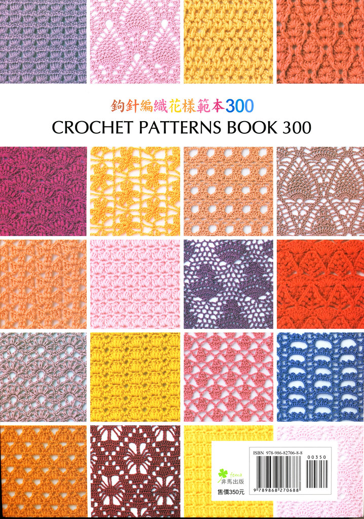 Crochet Patterns Book 300 Back Cover A Photo On Flickriver