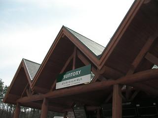 SUNTORY白州蒸留所入り口