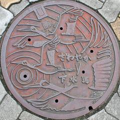 釧路 さわやか下水道