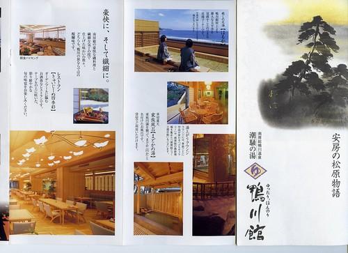 Scan of Kamogawa-kan Ryokan Brochure.