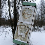 Pripyat: Soviet Sign For Order Of Lenin Medal