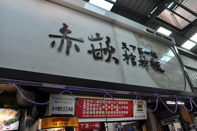 台南赤崁棺材板