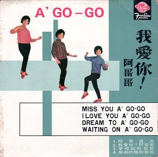 Wu Jin Lan - A' Go-Go