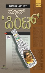 Copy of news pint  cover page