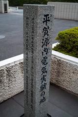 平賀源内 電気実験の地 Ground of electric experiment in [hiraga-gennnai]