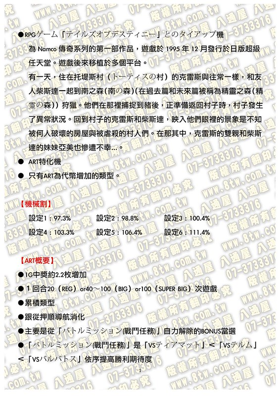 S0174時空幻境-命運傳奇 中文版攻略_Page_02