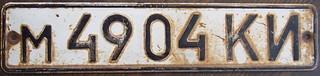 USSR UKRAINIAN SSR Kiev passenger plate 1980 series