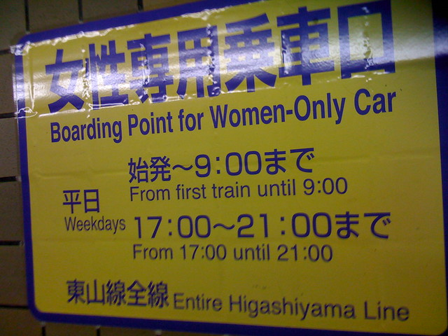 Women only train sign in Nagoya