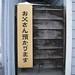小樽の看板 by uchidakeizo69